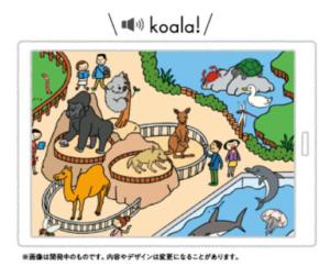 Z会幼児コースのテキスト