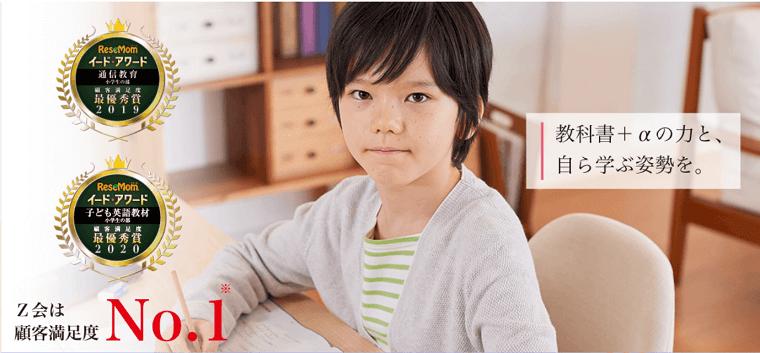 Z会小学生コースの紙教材