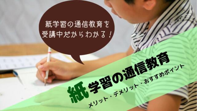紙学習の通信教育のメリットデメリット