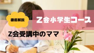 Z会小学生コースの基本情報