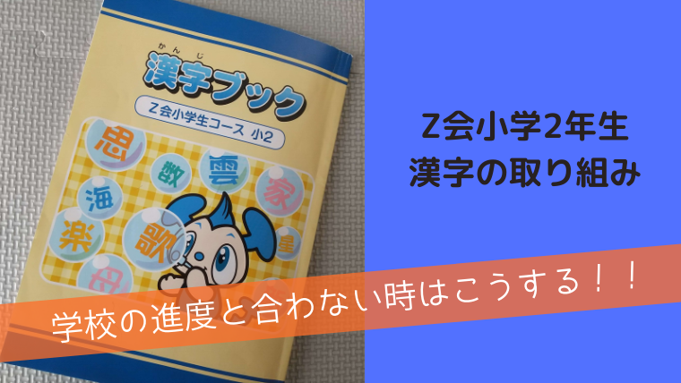 Z会小学2年生の漢字の取り組み方