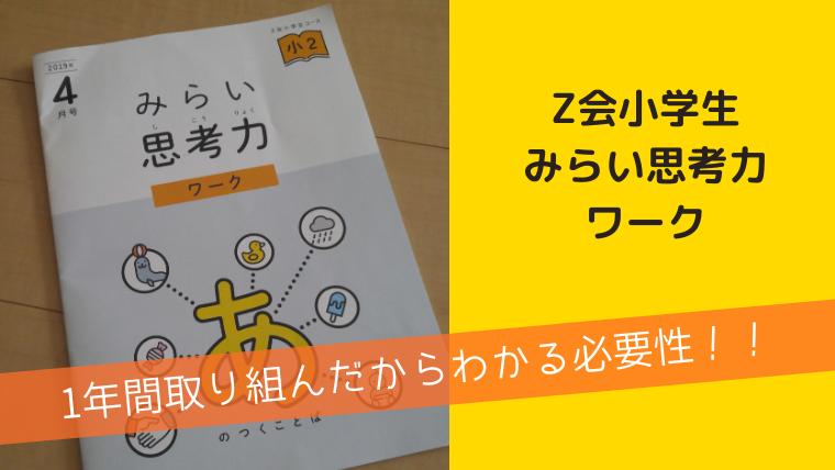 Z会小学生コースのみらい思考力ワーク