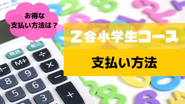 Z会小学生向けコースの支払い方法