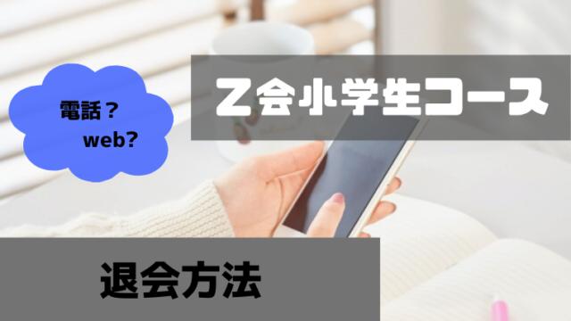 Z会小学生向けコースの退会方法