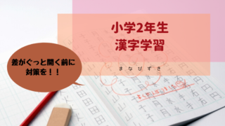 小学2年生の漢字学習