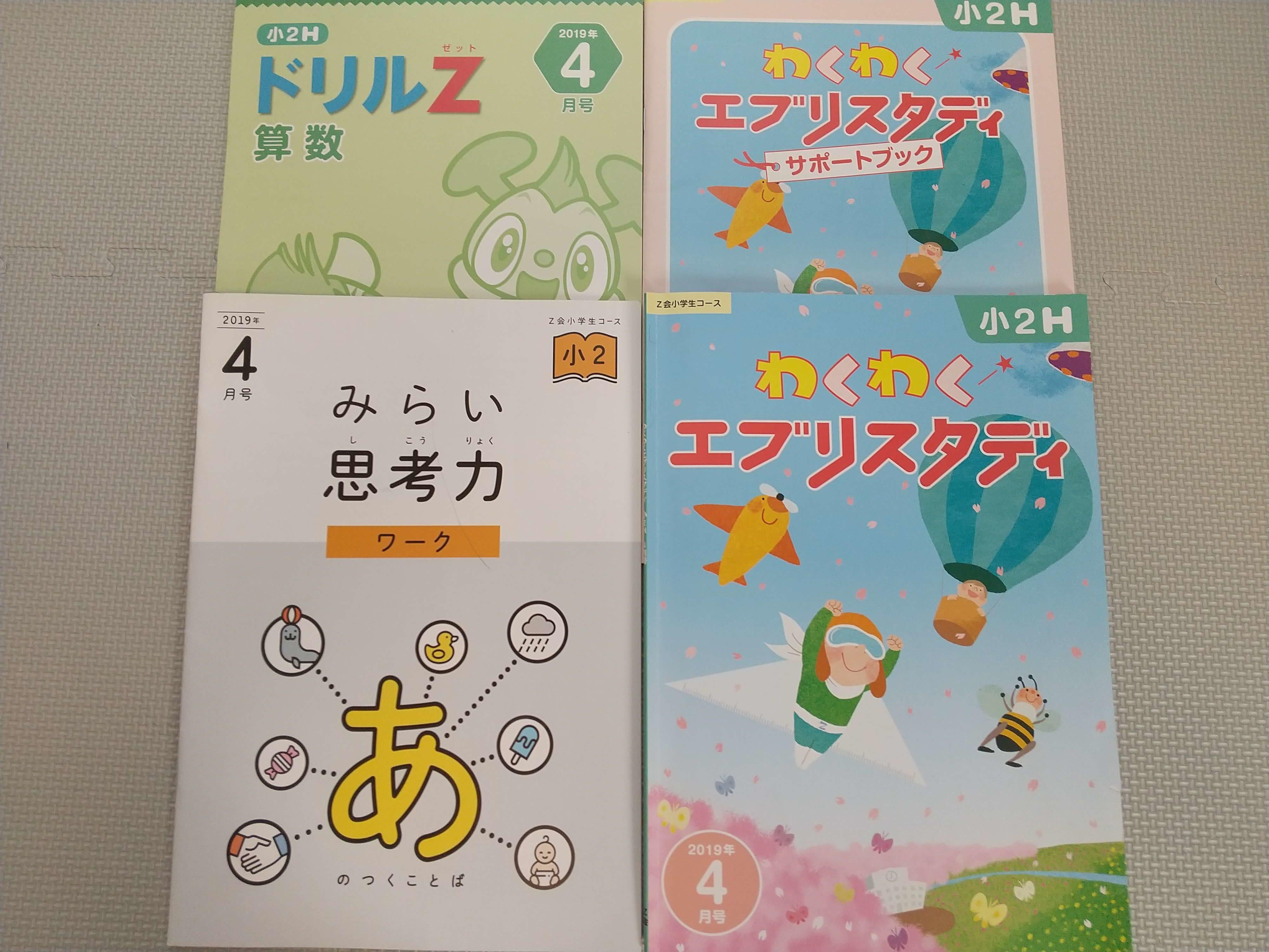 Z会小学生コース2年生の使用テキスト