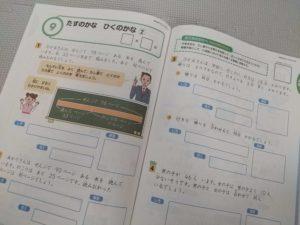 Z会小学生コース2年生の算数の内容