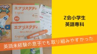 Z会小学生コースの英語専科の内容