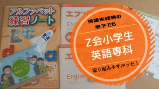 Z会小学生―コース英語専科のブログ