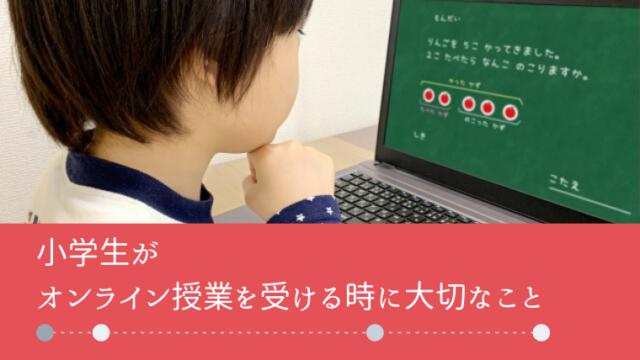 小学生が オンライン授業を受ける時に大切なこと