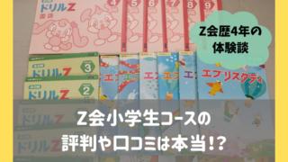 Z会小学生コースの 評判や口コミ