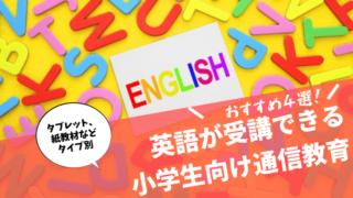 英語が受講できる小学生向け通信教育
