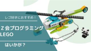 Z会プログラミングのレゴ