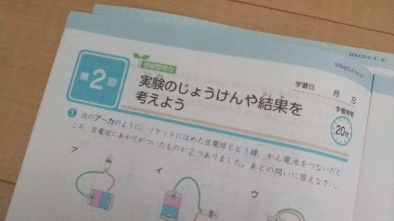 Z会小学生コース「思考・表現力」はオススメ!受講してみたわかったこと