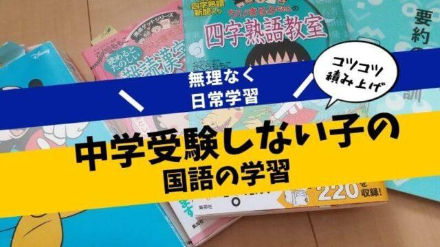 中学受験しない息子の国語の家庭学習!問題集と教材を紹介します