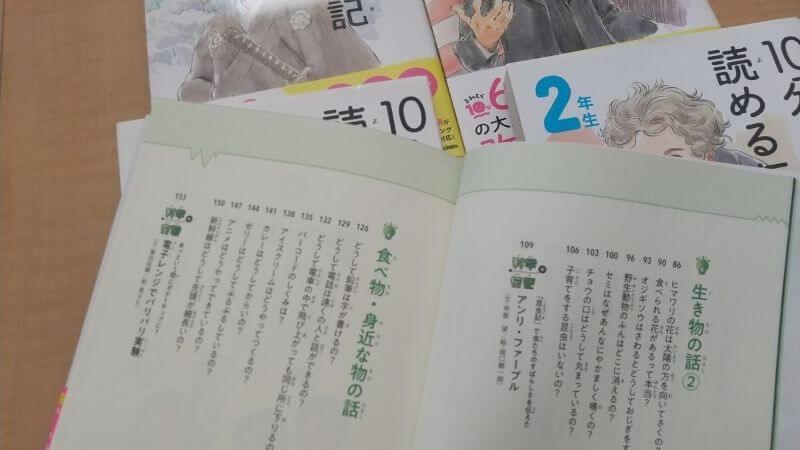 子供の読書習慣におすすめ!10分で読めるシリーズ