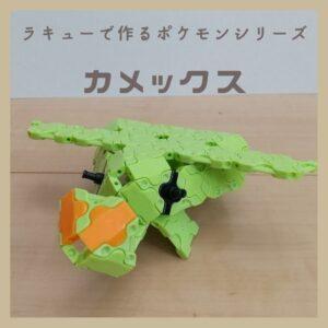 小学生がラキューLaQでポケモンを作った!作品を一覧にしてみました