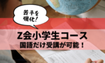 Z会小学生コースは国語だけ受講可能